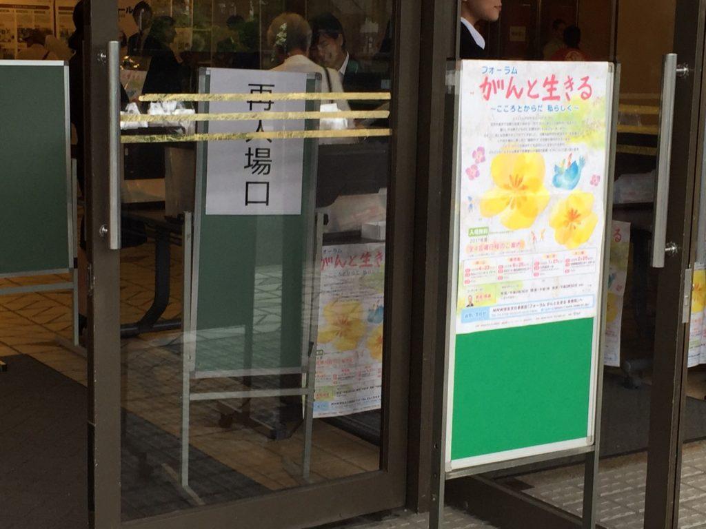 NHKフォーラム2017/6/25 01