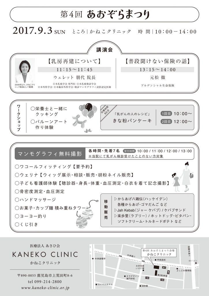 あおぞらまつり2017ポスターチラシ_02
