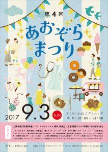 あおぞらまつり2017ポスターチラシ_01
